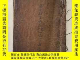 二手書博民逛書店罕見越南迴流至中國的古書:占卜算日子(又推相合二命食糧棌之法、又