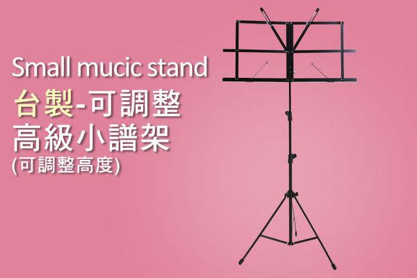 小叮噹的店- 譜架 ST-G3台製 高級小樂譜架 / 收取式小譜架 .附袋子、可調整高度