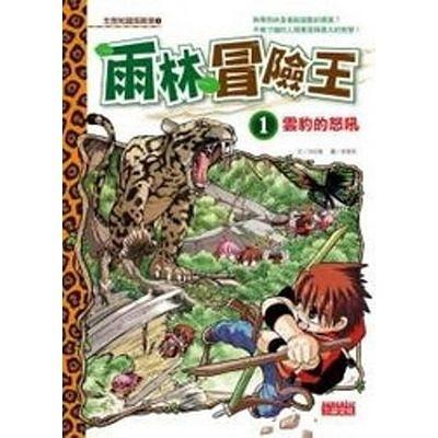 雨林冒險王(1)雲豹的怒吼