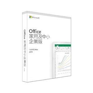 【綠蔭-免運】微軟Office 家用及中小企業版 Home and Business 2019 中文版(WIN/MAC共用)