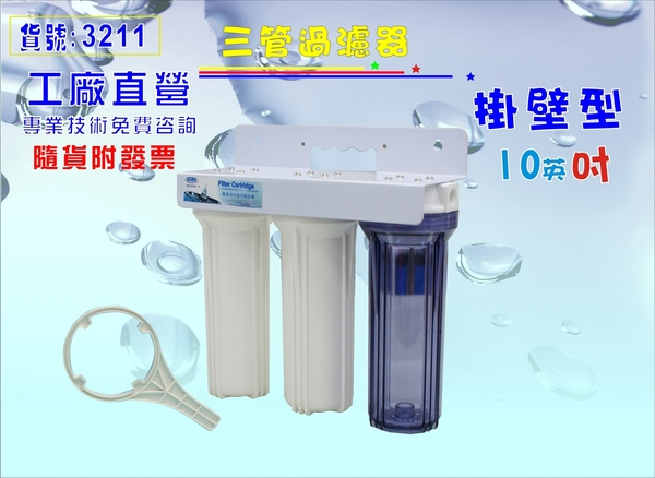 【巡航淨水】淨水器10吋三管過濾器 2分(不含濾心)水族.濾水器.水晶蝦飲水機.前置.過濾器.貨號3211