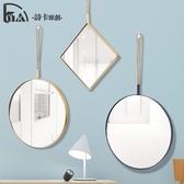 掛鏡北歐 掛式鏡壁掛鏡子金屬掛鏡浴室掛墻懸墻壁化妝鏡衛生間裝飾
