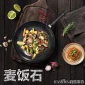 麥飯石炒鍋不黏鍋無油煙家用韓式平底鐵鍋電磁爐通用igo 美芭