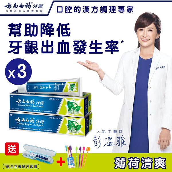 【雲南白藥牙膏】薄荷清爽3入組 幫助預防牙齦流血/牙周病/口腔異味發生率 漢方護齦功能性牙膏