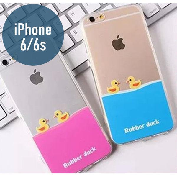 iPhone 6/6s (4.7吋) 小鴨二代 TPU套 TPU材質 手機套 手機殼 保護殼 保護套
