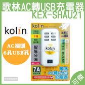 Kolin 歌林 7A六埠USB充電器 KEX-SHAU21 充電器 7A快速充電 出線式AC插頭 可傑
