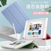 ipad保護套新款帶筆槽mini5蘋果9.7平板air2/3超薄10.5殼 遇見生活
