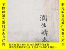 二手書博民逛書店罕見曲園擬墨(1892年版)Y9572 俞樾