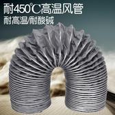 通風管排煙管道伸縮風管軟管耐高溫排風通風管道排風管高溫熱風管  ATF  極有家