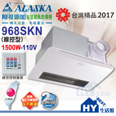 阿拉斯加 968SKN 多功能碳素暖風乾燥機 線控面板 浴室暖風機 紅外線發熱【可加購異味逆止閥】