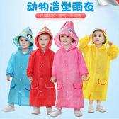 夏季兒童雨衣小學生頭戴式女童折疊兒童雨披時尚雨具透氣薄 sxx2277 【大尺碼女王】