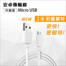2米 加長 尼龍線材 安卓通用 傳輸線 micro usb  三星 小米 SONY HTC SAMSUNG 充電線 BOXOPEN