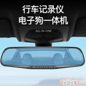 記錄儀汽車載行車記錄儀高清夜視360度免安裝無線前後錄雙鏡頭倒車影像 奇思妙想屋