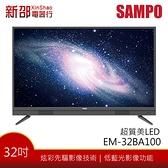 *~新家電錧~* 【SAMPO 聲寶 EM-32BA100】32吋 HD 低藍光LED顯示器【實體店面】