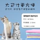 寵物速干吸水毛巾大號狗狗貓洗澡浴巾仿鹿皮巾