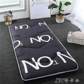 床墊 加厚90cm床上下鋪0.9米1.9m單人床褥80cm寬地鋪睡墊YYJ 卡卡西
