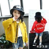 中大尺码 女童薄款外套新款2019小女孩外套6-7-8歲韓版 qw3071【衣好月圓】