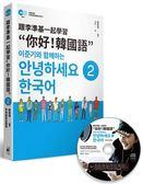 """(二手書)跟李準基一起學習""""你好!韓國語""""第二冊"""