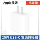 Apple 原廠 20W USB-C 電源 轉接器 充電頭