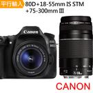 Canon EOS 80D+18-55m...