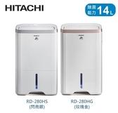 【佳麗寶】留言加碼折扣(HITACHI日立) 14L負離子清淨除濕機【RD-280HS】【RD-280HG】