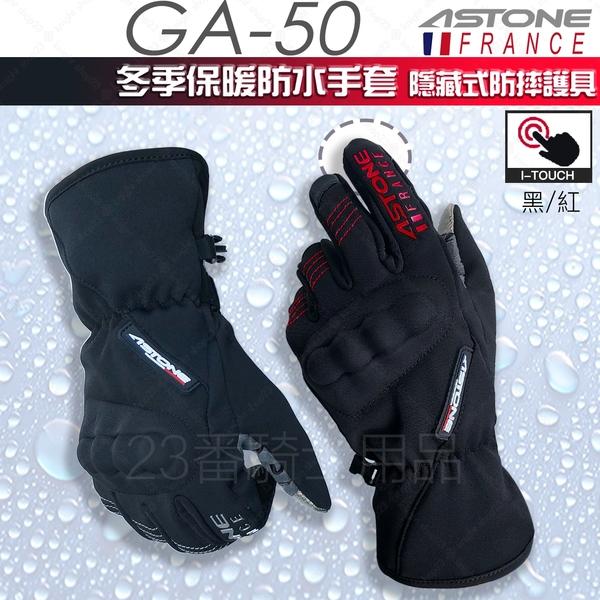 法國 ASTONE GA50 黑紅 冬季保暖手套 可觸控 防風 防水 防摔 23番 隱藏式護具 防摔手套 手套