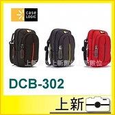 CASE LOGIC 美國凱思 DCB-302 小型 相機 包/適用RX100 系列 《台南/上新》