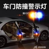 車門警示燈 汽車LED感應警示車門安全防撞防追尾開門迎賓燈爆閃燈免接線改裝 樂芙美鞋