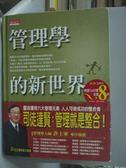 【書寶二手書T9/大學商學_ZCX】管理學的新世界_司徒達賢