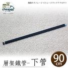 【居家cheaper】90CM烤黑下管 層架專用鐵管(含調整腳X1)