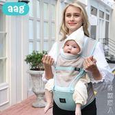 嬰兒背帶多功能四季通用夏季透氣寶寶腰凳前抱式抱娃神器 igo街頭潮人