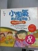 【書寶二手書T2/語言學習_WFE】小淘氣英文故事樂園3 : 娃娃屋歷險記_范希恩_附光碟