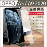 【大視窗】OPPO A5 A9 2020 全滿版 手機保護貼 鋼化膜 玻璃膜 全覆蓋 防爆 防刮 手機貼 玻貼