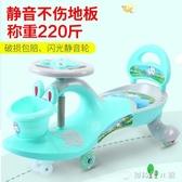 扭扭車 兒童扭扭車男女搖擺車1-3-6歲萬向輪滑行玩具滑滑寶寶妞妞溜溜車 創時代YJT