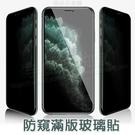 【防窺滿版玻璃貼】紅米 Note 9 6.53吋 手機全螢幕保護貼/硬度強化防刮保護/小米/Mi Xiaomi -ZW