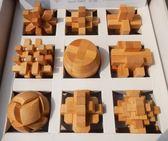 萬聖節快速出貨-兒童成人學生木制益智玩具解鎖拆裝孔明鎖魯班鎖智力套裝九連環