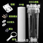 10寸濾瓶 4分過濾瓶家用凈水器配件凈水機前置過濾器PP棉濾芯濾桶 樂活生活館