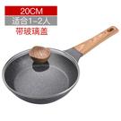 麥飯石平底鍋不沾鍋煎鍋家用小煎蛋鍋電磁爐專用多功能早餐鍋 亞斯藍