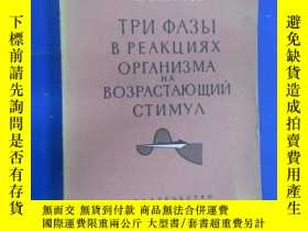 二手書博民逛書店外文書罕見機體對遞增刺激反應的三階段Y15969 出版1962