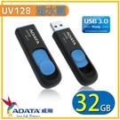 【奇奇文具】威剛 UV128 USB3.1 32G藍隨身碟
