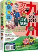 九州攻略完全制霸2018-2019