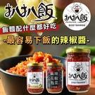 扒扒飯系列 260g 扒扒飯 辣椒醬 雙...