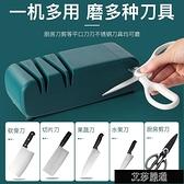 磨刀器 多功能高精度全自動家用小型電動磨刀器菜刀廚房剪刀快速磨刀石