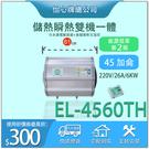【怡心牌】 總公司貨 第三代 EL-4560TH 橫掛 怡心電熱水器 單人浴缸、淋浴、45加侖、熱水不用等