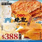 超人氣絕配-★72折【快車肉乾】肉紙/肉...
