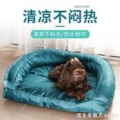 狗窩四季通用小大型犬可拆洗夏季涼窩泰迪寵物用品冬天貓狗床墊子 NMS美眉新品