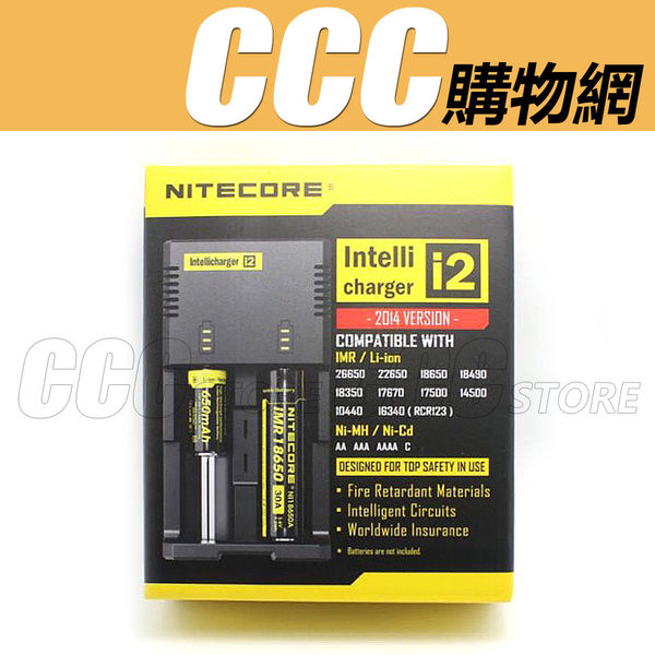 NiteCore I2 智能充電器 18650 14500 AA AAA全兼容 奈特科爾 充電器 充電底座