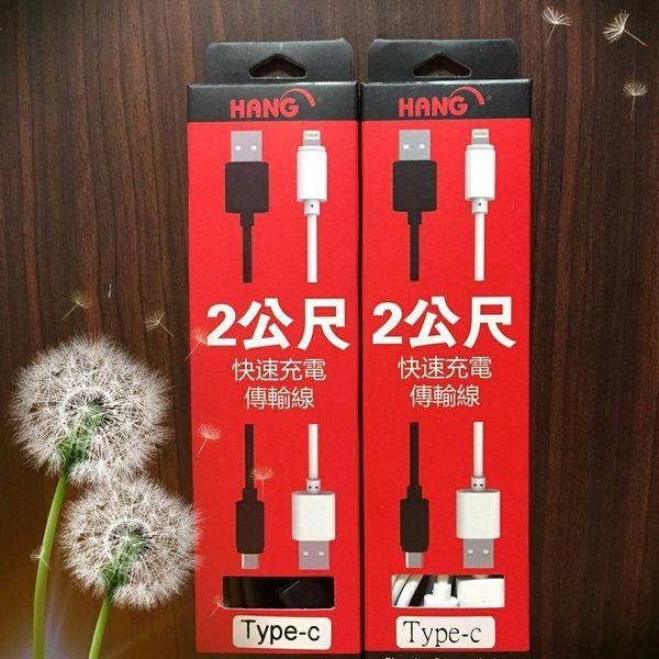 『HANG Type C 2米加長型傳輸線』ASUS ZenFone Ares ZS572KL 雙面充 充電線 快速充電