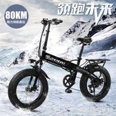 正步摺疊電動自行車雪地肥胎助力長跑電瓶車變速成人鋰電池電動車 雙十二全館免運