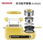 AIWA 愛華多功能早餐機 台灣公司貨 一年保固 含稅免運
